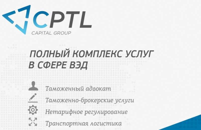 Таможенно-брокерские услуги компании Сapital Group
