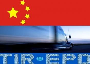 Использование системы TIR-EPD при перевозках в Китай