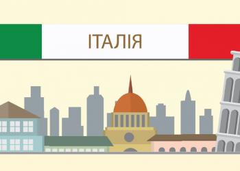 Интернет-торговля с Италией