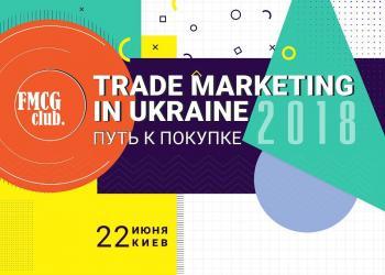 8th FORUM TRADE MARKETING IN UKRAINE