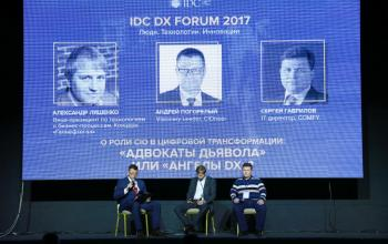 IDC Digital Transformation Forum 2017. Итоги