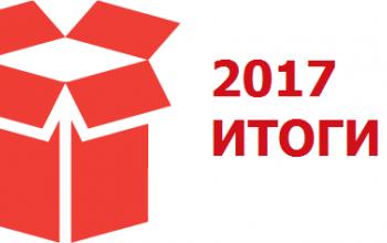 Группа компаний «Нова Пошта» подвела итоги 2017 года