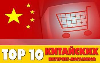 ТОП-10 онлайн магазинов Китая для выгодного шоппинга