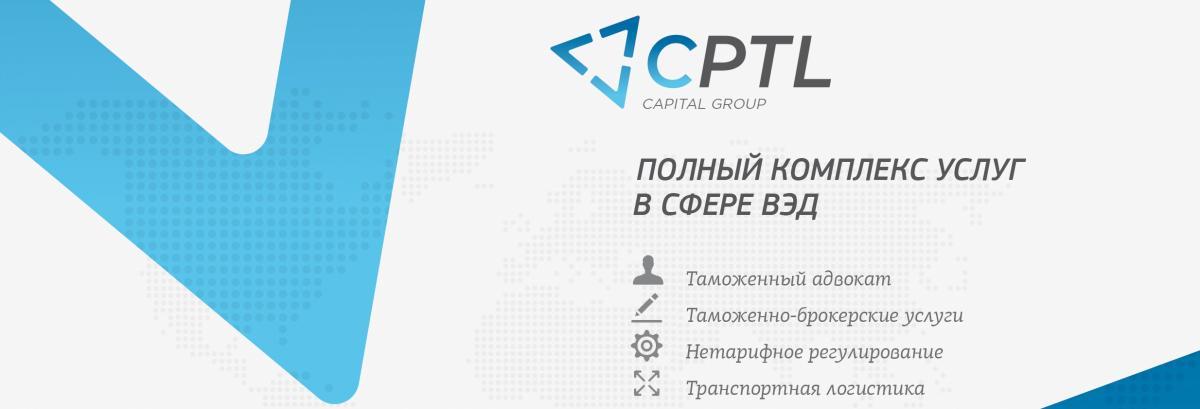 Таможенно-брокерские услуги компании Сapital Group, Компания «Капитал» всегда готова предоставить услуги таможенного брокера в Киеве на выгодных условиях