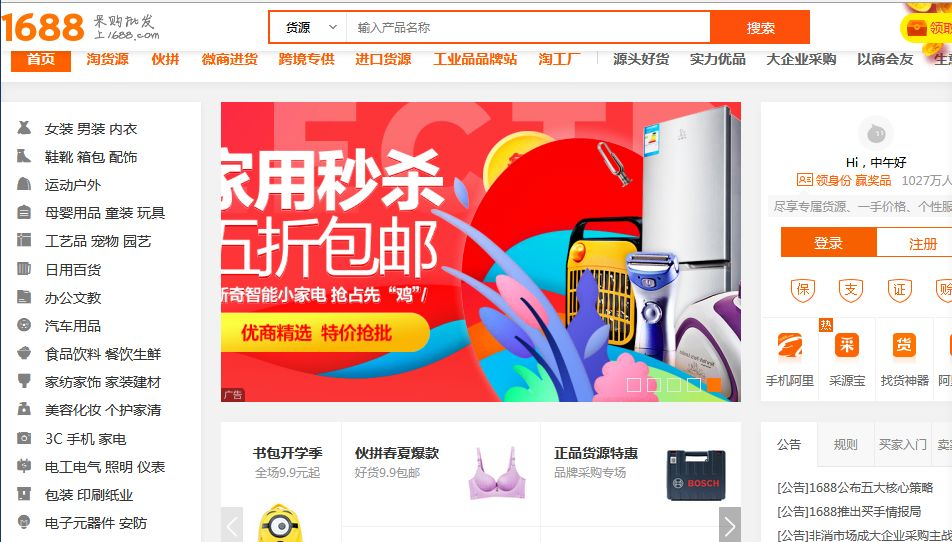 88a565fcbc4 ТОП-10 онлайн магазинов Китая для выгодного шопинга
