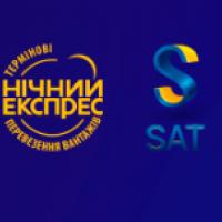 Масштабный логистический консорциум: SAT - Ночной Экспресс