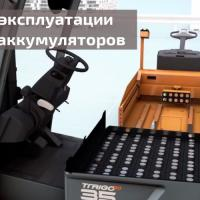 Основные правила эксплуатации тяговых аккумуляторных батарей