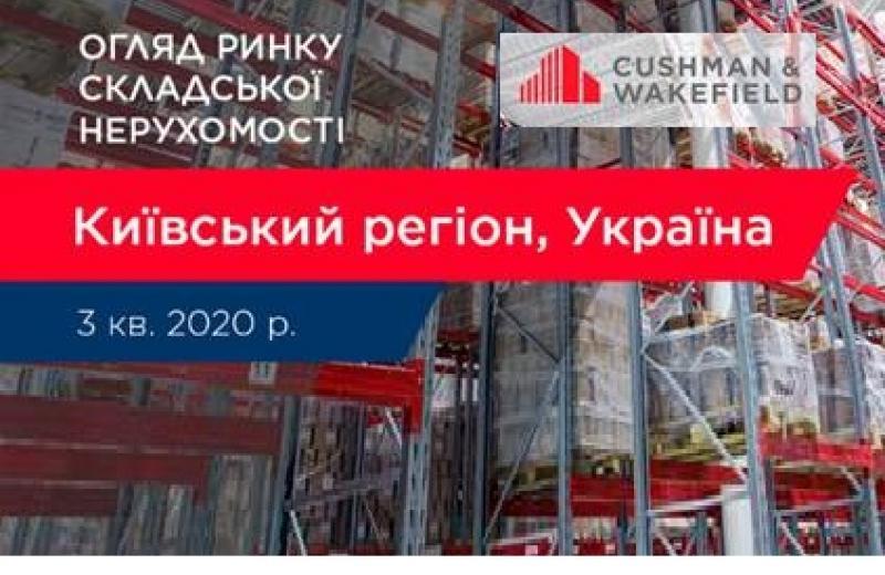 Cushman&Wakefield: вакантність складської нерухомості Київщини зменшується