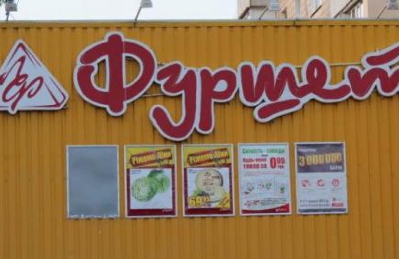 Мережа «Фуршет» збирається закрити кожен п'ятий магазин