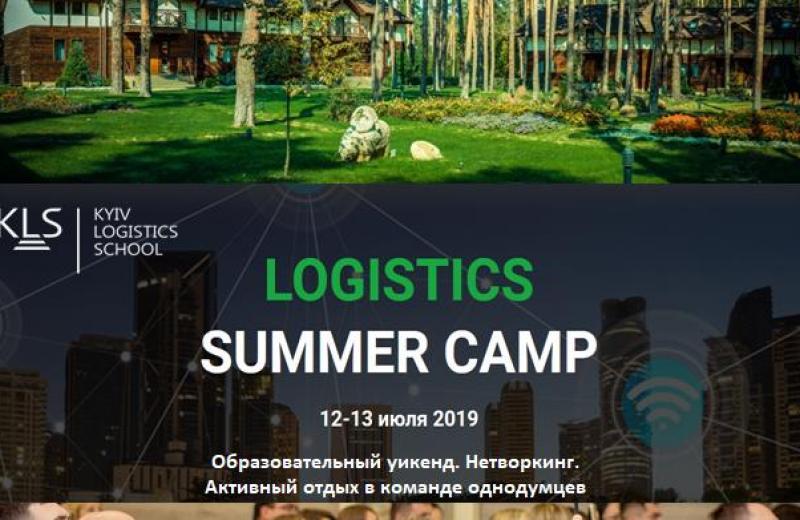 Новые идеи и новые знакомства на Logistics Summer Camp