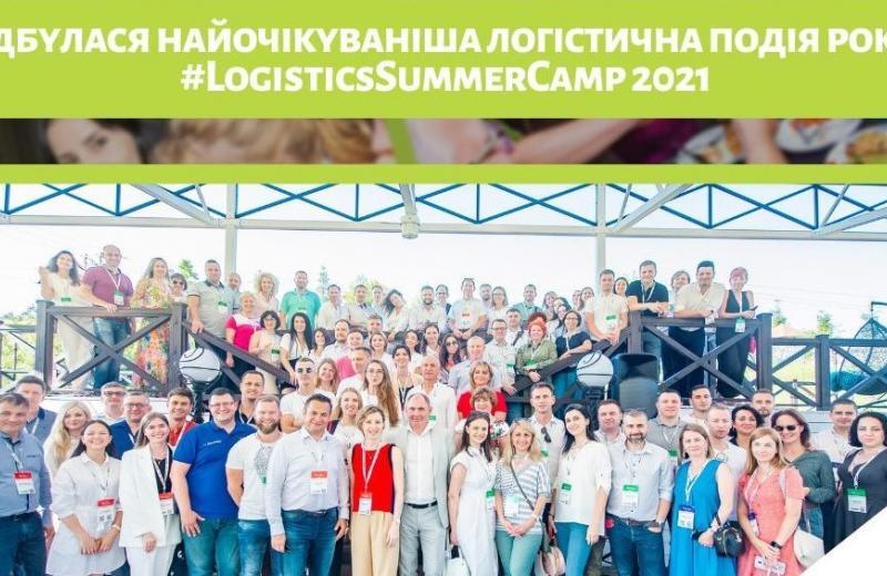 Яскраві спогади про Logistics Summer Camp