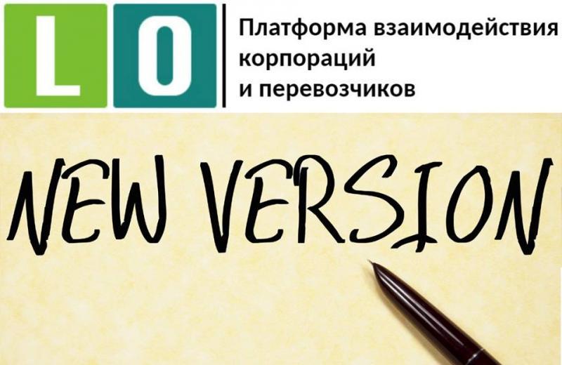 Встречайте обновленную версию LogistOffice