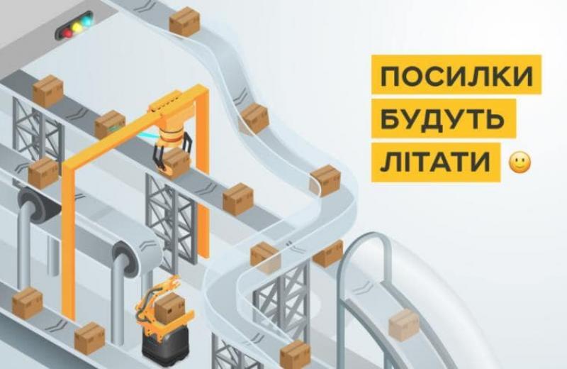 «Укрпошта» матиме під Києвом новий сортувальний центр