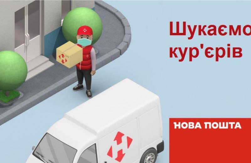 «Нова пошта» винайме ще 2 тисячі кур'єрів
