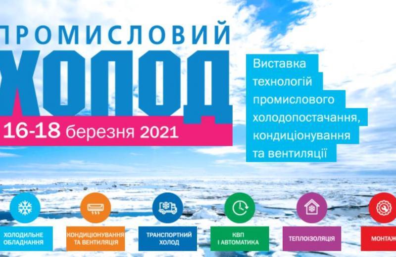 Виставка «Промисловий холод» відбудеться у березні