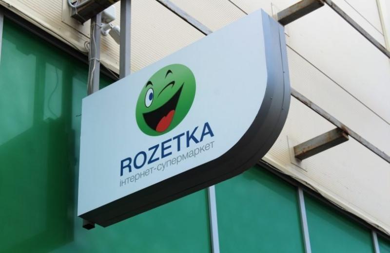 Rozetka вышла на рынок Молдовы