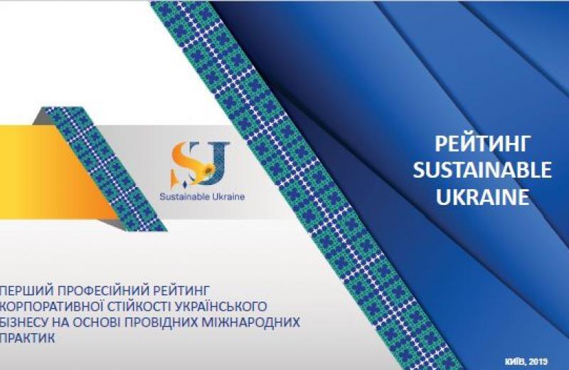 Sustainable Ukraine: В Україні з'явився перший професійний рейтинг корпоративної стійкості компаній