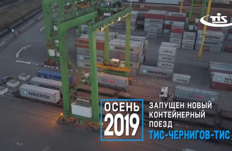 ТІС запустив регулярний контейнерний поїзд до Чернігова
