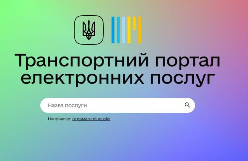 В Україні запрацював транспортний портал електронних послуг