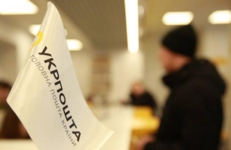 «Укрпошта» повідомляє про імовірне скорочення поштарів та підвищення тарифів