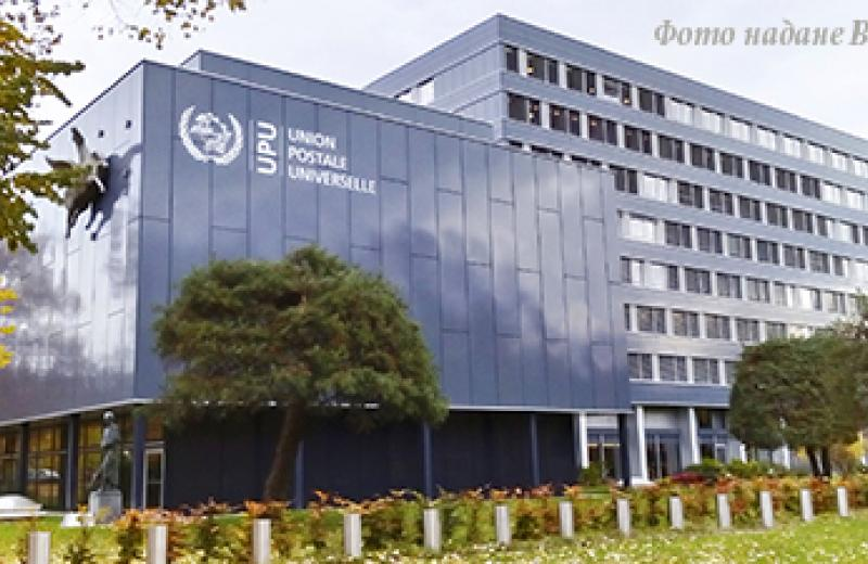 Укрпошта відзначена сертифікатом Всесвітнього поштового союзу
