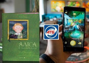 У мережі АТБ стартує продаж нового книжкового блокбастера з AR –  «Аліса у Задзеркаллі»