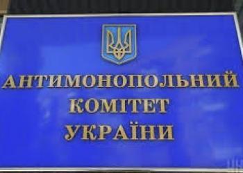 АМКУ может оштрафовать «Евротерминал» на 10 % годового дохода