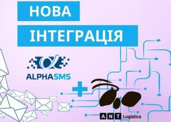 ANT-Logistics розширив свої можливості завдяки інтеграції з AlphaSMS