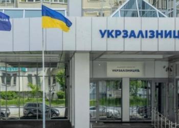 «Укрзалізниця» продала непрофільний актив на Черкащині у 5 разів вище стартової ціни