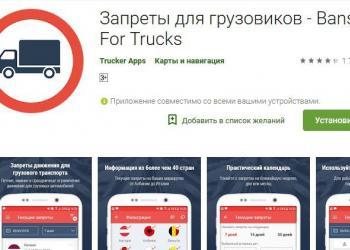 BANS FOR TRUCKS – інформація про обмеження руху вантажівок у смартфоні