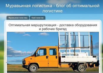 Оптимальная маршрутизация - доставка оборудования и рабочих бригад