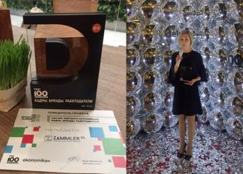 ZAMMLER GROUP отримала нагороду в номінації «Швидкість змін» в рамках HR Wisdom Summit#7