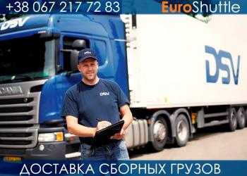 Euro Shuttle – новый бренд DSV для услуг по доставке сборных грузов из Европы в Украину