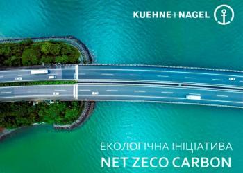 Компанія Kuehne + Nagel підвела підсумки десятирічної екологічної програми із сталого розвитку
