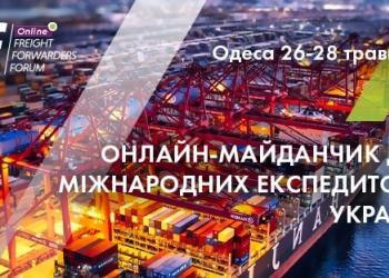 Форум Міжнародних Експедиторів України пройде в онлайн-форматі