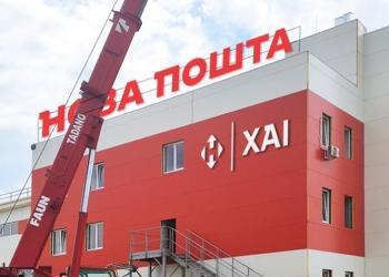 «Нова пошта» запустила Харківський інноваційний термінал (ХАІ) в тестовому режимі