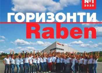 Перший номер корпоративного журналу «Горизонти Raben»