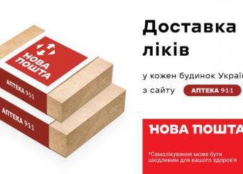 «Нова пошта» починає доставляти ліки з «Аптеки 9-1-1»