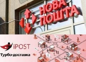 Співвласники «Нової пошти» придбали онлайн платформу для кур'єрської доставки