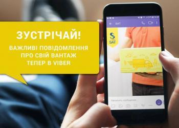 Транспортная компания SАТ начала использовать Viber для уведомления клиентов