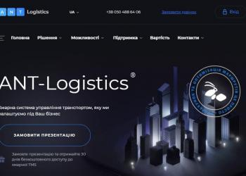 ANT-Logistics оновив свій сайт