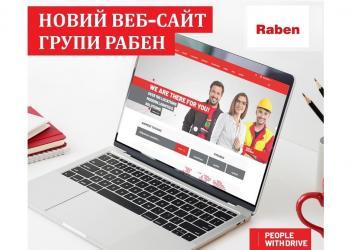 У Групи Рабен новий веб-сайт