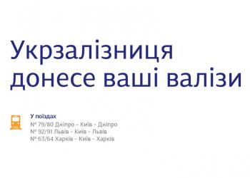 «Укрзализныця» осваивает курьерские услуги