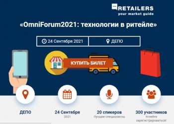 Omni Forum 2021 – виставка та конференція для ритейлерів