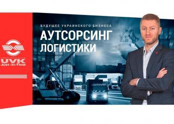 Александр Питенко: Логистические компании: Будущее – за аутсорсингом логистики