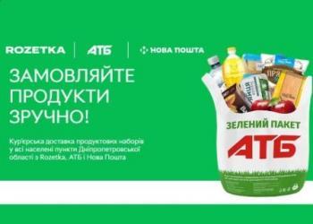 АТБ, Rozetka та «Нова Пошта» спільно запустили кур'єрську доставку продуктових наборів додому