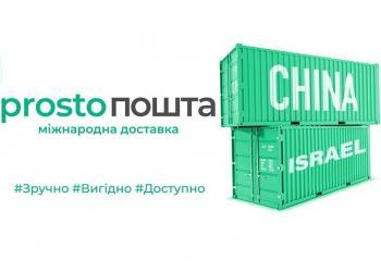 На украинский рынок выходит новый сервис экспресс-доставки ProstoПошта