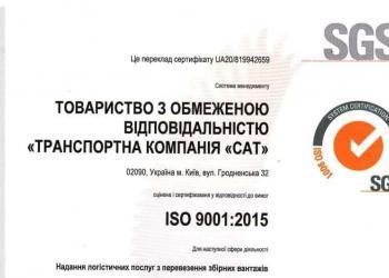 SAT повторно захистив сертифікат якості ISO 9001:2015