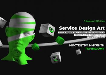 У Києві розкажуть про практичнее застосування сервіс-дизайну у бізнесі