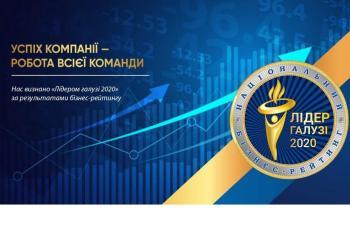 Успішність «Логістик -Плюс» підтвердив Національний бізнес-рейтинг